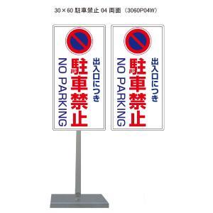 駐車禁止スタンド看板04 30cm×60cm 両面|j2shop
