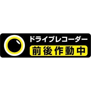 ドライブレコーダー作動中 高耐候性ステッカー 170×45|j2shop