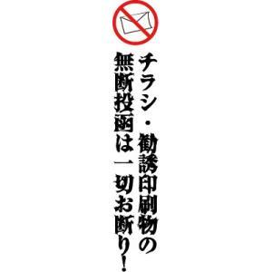 チラシ・勧誘印刷物の無断投函一切禁止怖い文字高耐候性ステッカー縦30×150|j2shop