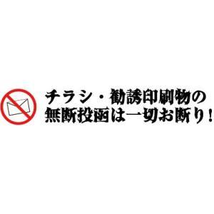 チラシ・勧誘印刷物の無断投函一切禁止怖い文字高耐候性ステッカー横150×30|j2shop