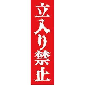 立入禁止 怖い文字 白文字/赤ベタ 高耐候性ステッカー 縦 50×180|j2shop