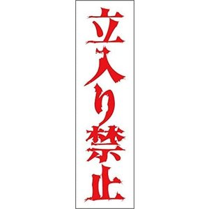 立入禁止 怖い文字 赤文字/白ベタ 高耐候性ステッカー 縦 50×180|j2shop