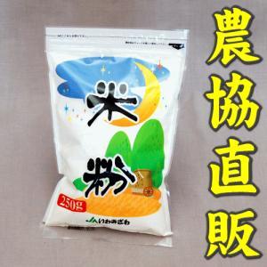 ■商品内容  北海道いわみざわ産 米粉 250g  いわみざわ農協管内で収穫したお米を いわみざわ農...