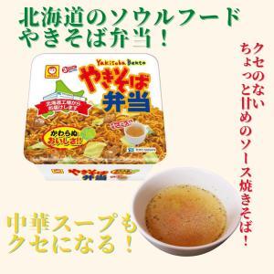カップ焼きそば やきそば弁当12個入 北海道限定