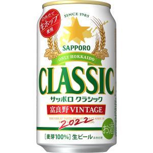 生ビール サッポロクラシック2019富良野VINTAGE 350ml×24本入 麦芽100%