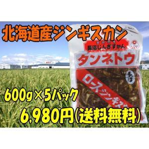ロースジンギスカン600g(冷凍)×5パック 送料無料 ja-iwamizawa