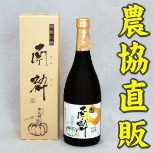 焼酎 カボチャ焼酎「南粋」 720ml|ja-iwamizawa