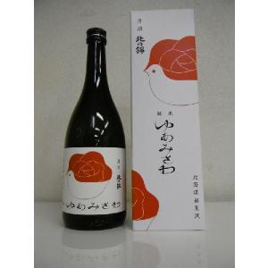 日本酒 地酒「純米 ゆあみさわ」 720ml|ja-iwamizawa