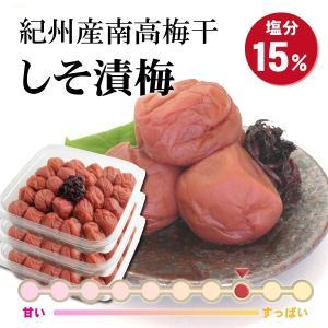 ご家庭用 紀州南高梅干 しそ漬梅(塩分14%) 500g×3パック 簡易パック