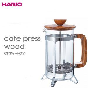 HARIO ハリオ カフェプレス ウッド 4杯用 CPSW-4-OV