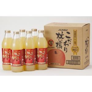 りんごジュース 青森 こだわり林檎 1000ml瓶×6本入|jaaoren