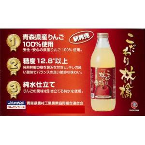 JAアオレン 青森県産果汁100%りんごジュース 青森県産りんご果汁100%・こだわり林檎1000ml×6本入|jaaoren|04