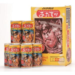 JAアオレン 青森県産果汁100%りんごジュース「あおもりねぶた缶 レギュラータイプ」195g缶×15本入り|jaaoren