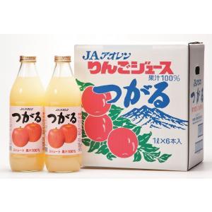 りんごジュース 青森 つがる 1000ml瓶×6本入|jaaoren