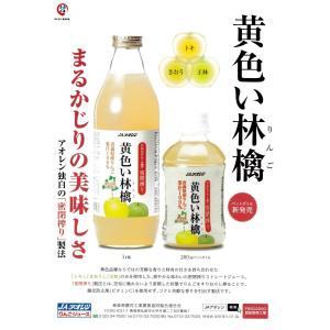 りんごジュース 青森 黄色い林檎瓶 1000ml瓶×6本入|jaaoren|03