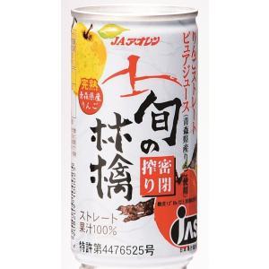 JAアオレン りんごジュース 新物・平成29年産りんごのみ使用 「旬の林檎 密閉搾り」195g×30缶入り|jaaoren|02