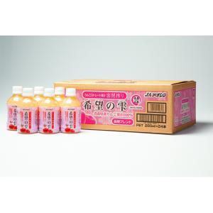 りんごジュース 青森 希望の雫品種ブレンドPET 280mlペットボトル×24本入|jaaoren