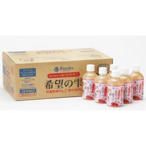 りんごジュース 青森 希望の雫ブランデュー弘前FC  280mlペットボトル×24本入|jaaoren
