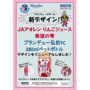 りんごジュース 青森 希望の雫ブランデュー弘前FC  280mlペットボトル×24本入|jaaoren|04