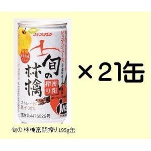 りんごジュース ギフト 平成30年産青森りんご 旬の林檎AR−M30 195g×21缶入|jaaoren|02