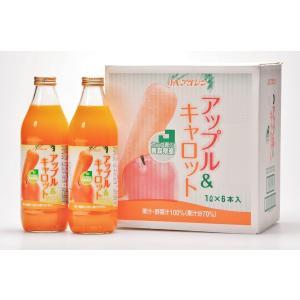 果実野菜ミックスジュース 青森 アップル&キャロット 1000ml瓶×6本入|jaaoren