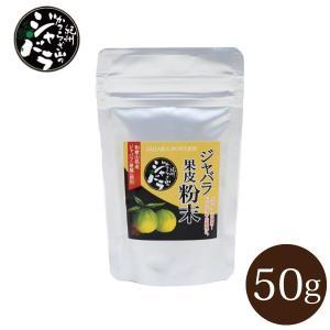 しんおか農園 ジャバラ果皮粉末 50g