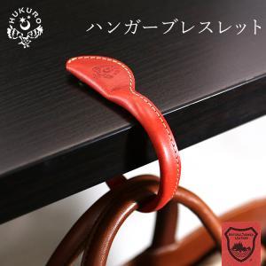 ハンガーブレスレット 本革 栃木レザー 牛革 トートバッグ キャンバス バッグチャーム バックハンガー ブランド HUKURO|jacajaca