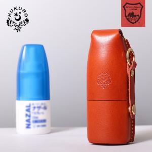 点鼻薬ケース ナザール スプレー ポンプ 対応 本革 栃木レザー ハンドメイド 日本製 HUKURO