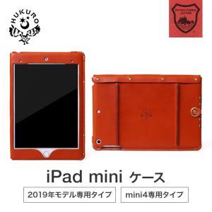iPad mini4 mini3 mini2 mini ケース カバー 本革 栃木レザー レザー|jacajaca