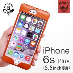 日本最高峰の栃木レザーを使用したオリジナルアイテムブランドHUKURO。  iPhone6s Plu...