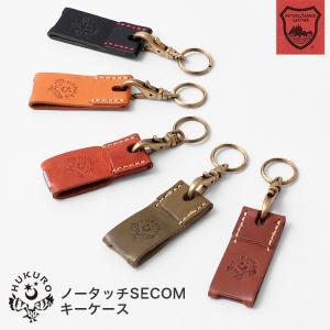 セコム キーケース ノータッチ SECOM キーケース 本革 メンズ  HUKURO|jacajaca