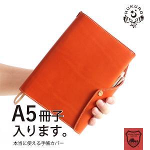 ほぼ日手帳 カバー A5冊子 本革 手帳カバー ほぼ日 20...
