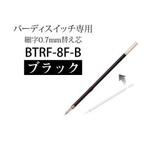 替え芯 BTRF-8F-B/油性ボールペン[HSBN-50S-S専用]【ブラック】 細字 0.7mm...
