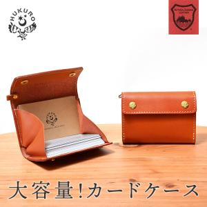 カードケース カードいっぱいケース [C25] 栃木レザー 本革 レディース メンズ おしゃれ 大容...