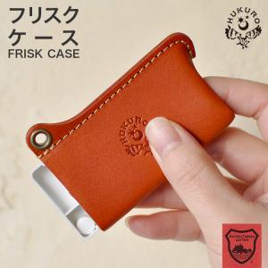 フリスクケース フリスク FRISK 栃木レザー 本革 タブレットケース 日本製