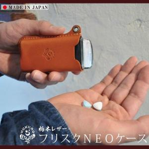 フリスクネオ ケース FRISK NEO ケース 本革 栃木レザー 国産 HUKURO|jacajaca