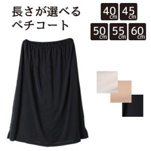 ペチコート ワンピースのインナーに ロング 透け防止 スカート 透けない レディース 下着  [商品...