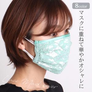 マスクカバー レース おしゃれ レースマスク プリーツ かわいい 刺繍 柄