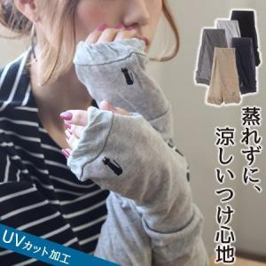 アームカバー スポーツ UV レディース おしゃれ ロング ...