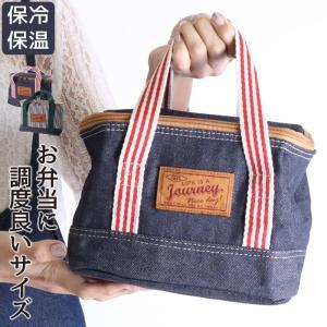 ランチバッグ 保温 保温ランチバッグ 保冷バッグ かわいい 可愛い ファスナー付き トートバッグ ク...