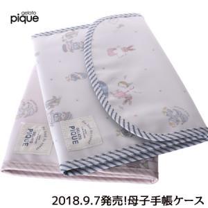 ジェラートピケ gelato pique 母子手帳ケース ジャバラ 使いやすい 2018 ベビー 出産祝い ブランド  母子手帳カバー マルチケース PWGG184613/room