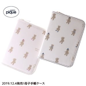 ジェラートピケ gelato pique 母子手帳ケース 出産祝い ベビー 女 男 ブランド/room