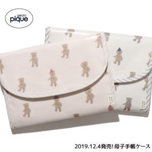 ジェラートピケ gelato pique 母子手帳ケース ジャバラ 二人用 ブランド 出産祝い/room