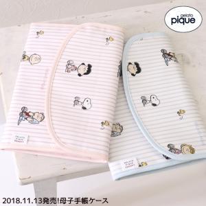 ジェラートピケ gelato pique 母子手帳ケース ジャバラ スヌーピー 使いやすい 2018 ブルー ベビー 出産祝い スヌーピーコラボ PWGG185651/room