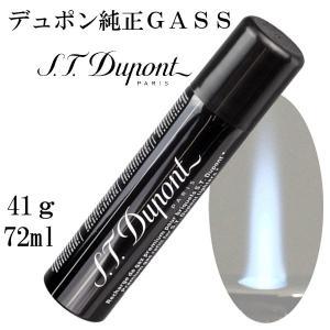 S.T.Dupont エステー・デュポン ミニジェット用ガスボンベ 72ml  お買い上げいただいた...