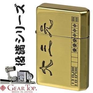 オイルライター ギアトップ 国産オイルライター GEAR TOP 大三元 麻雀 マージャン 役満シリーズ|jackal
