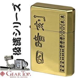 オイルライター ギアトップ 国産オイルライター GEAR TOP 四暗刻 麻雀 マージャン 役満シリーズ|jackal