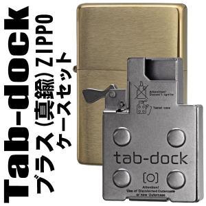 ブラス(真鍮)ZIPPOケースとセット ジッポインサイドユニット挿入型フリスクケース tab-dock タブドック ミントケース zippo/ジッポ|jackal