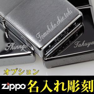 ZIPPO本体は含まれておりません。別途お買い求めください。  ジッポライターにメッセージやお名前を...