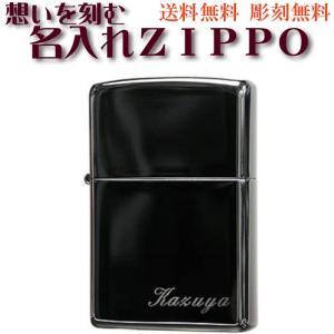 zippo ジッポ ジッポーライター 名入れ彫刻 ブラックアイスジッポー 送料無料
